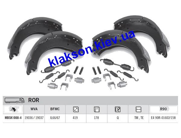 Комплект тормозных колодок с накладками ROR MBSK 1000-4 фото 2